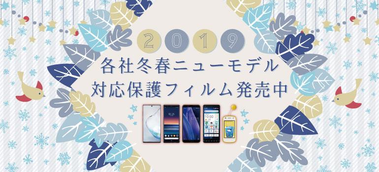 2019年冬春発売の各社最新スマホ対応商品一覧