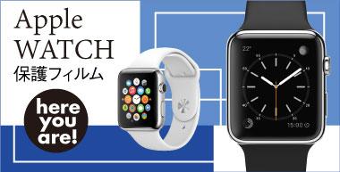 Apple watch 用保護フィルム