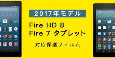 2017年モデル Fire HD 8 / Fire 7 対応保護フィルム