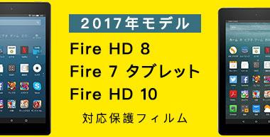 2017年モデル Fire HD 10 / Fire HD 8 / Fire 7 対応保護フィルム