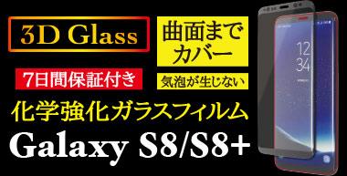 Galaxy S8/S8+用ガラスフィルム 曲面までカバー!!