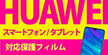人気!huawei スマートフォン/タブレット用保護フィルム