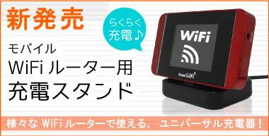 モバイルWiFiルーター用ユニバーサル充電スタンド新発売!