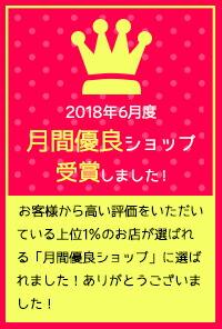 2018年6月度のショップオブザマンスを受賞しました!