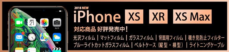 2018年発売iPhone対応商品特集