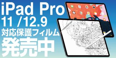 iPad Pro11/12.9対応保護フィルム