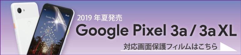 Google Pixel 3a 対応フィルム発売中