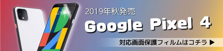 2019年発売Google Pixel 4対応商品一覧