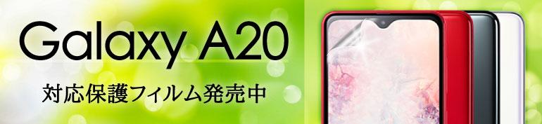 2019年発売Galaxy A20商品一覧