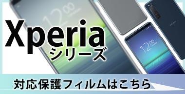 Xperiaシリーズ商品はこちら!