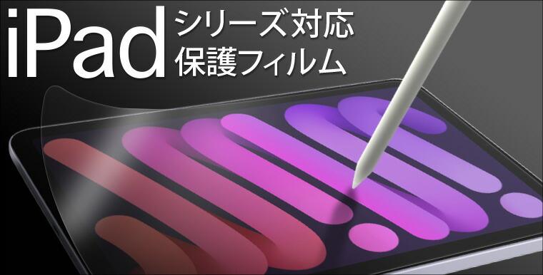 iPad対応保護フィルム