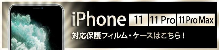 2019年発売iPhone対応商品特集