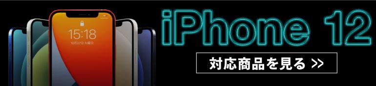 iPhone 12 シリーズ対応品特集はこちら!