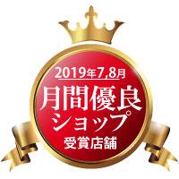 2019年7月度 月間優良ショップ受賞!