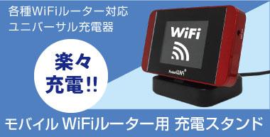 モバイルWiFiルーター用ユニバーサル充電スタンド新発売! width=