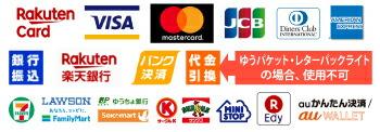 クレジットカード払い、楽天バンク決済、銀行振込、代金引換(※配送方法がゆうパケットの場合、代金引換はご利用いただけません。)、セブンイレブン決済(前払)、ローソン決済(前払)、Edy決済、auかんたん決済