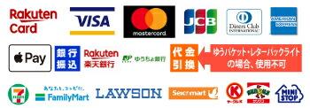 クレジットカード払い、銀行振込、代金引換(※配送方法がゆうパケットの場合、代金引換はご利用いただけません。)、セブンイレブン決済(前払)、ローソン決済(前払)