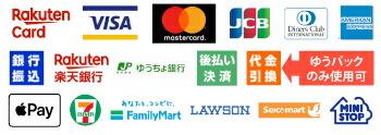 クレジットカード払い、銀行振込、代金引換(※配送方法が普通郵便またはゆうパケットの場合、代金引換はご利用いただけません。)、セブンイレブン決済(前払)、ローソン決済(前払)