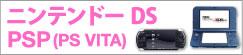 ニンテンドーDS&PSP・PS VITA