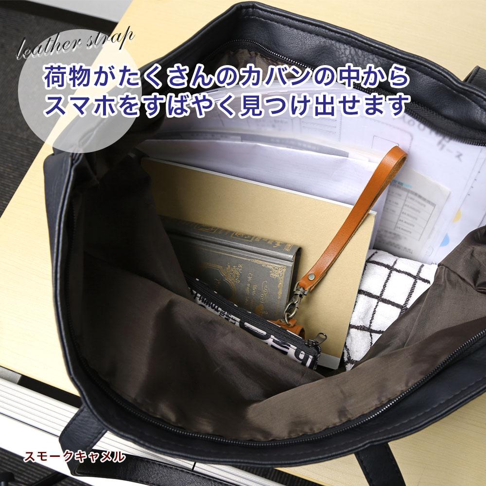 栃木レザーストラップ