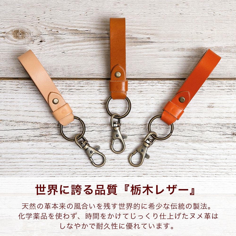 栃木レザー ストラップ キーホルダー