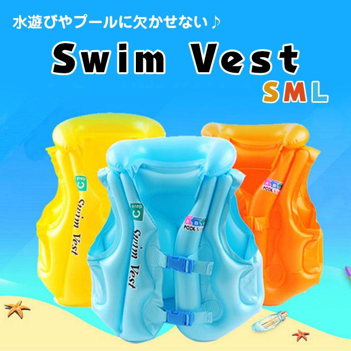 安心 安全 子供用 スイミング 川 プール 水遊びの必需品 スイムベスト◇SWIMVEST