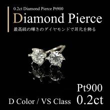0.2ct、Dカラー、VSクラス、ダイヤモンド ピアス Pt900