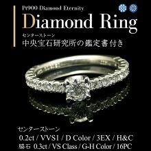 中石0.2ct、Dカラー、VVS1、3エクセレント、H&C、Pt900ダイヤモンドリング トータル0.5ct 中央宝石研究所鑑定書付き