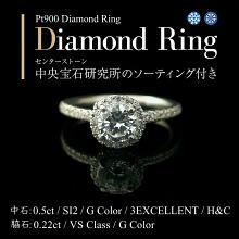 中石0.5ct、SI2、Gカラー、3EX/H&Cプラチナダイヤモンドリング 中央宝石研究所ソーティング