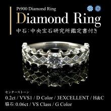 中石0.2ct Dカラー VVS1 3EX H&C プラチナ900 ダイヤモンドエタニティリング 中央宝石研究所鑑定書付