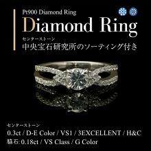 中石0.3ct E-Dカラー VS1 3EX H&C プラチナ900 ダイヤモンド リング  中央宝石研究所ソーティング