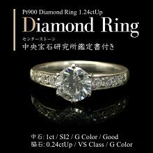 中石1ct、SI2、Gカラープラチナダイヤリング 中央宝石研究所鑑定書付き