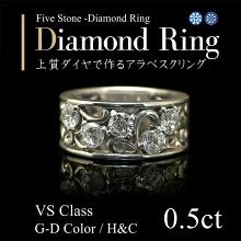 0.5ct G-Dカラー VSクラス H&C プラチナ900 ダイヤモンドエタニティリング