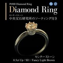 0.5ct、SI1、Fancy Light Brown、ダイヤモンドリング Pt900