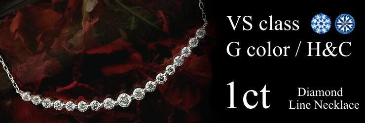 1ct、VSクラス、Gカラー、H&C、ダイヤモンドラインネックレス