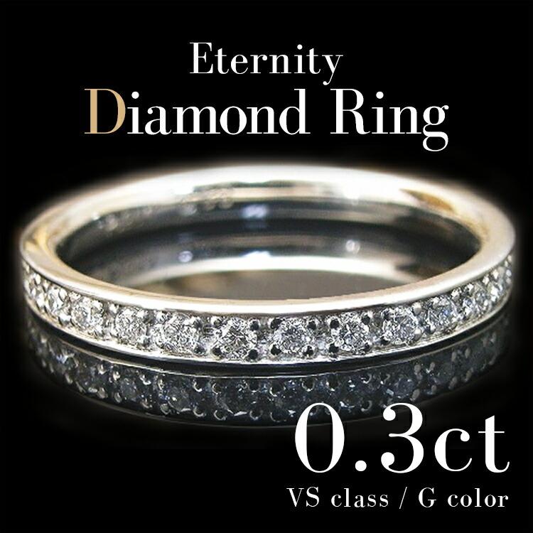 【10%OFF】0.3ct【VSクラス Gカラー】ダイヤモンド フルエタニティリングプ エタニティリング プラチナ Pt900 ダイヤモンドリング【重ねづけ リング】