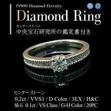 中石0.2ct、Dカラー、VVS1、3エクセレント、H&C、Pt900ダイヤモンドリング トータル0.3ct 中央宝石研究所鑑定書付き