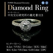 中石0.2ct、Dカラー、VVS1、3エクセレント、H&C、Pt900ダイヤモンドリング トータル0.4ct 中央宝石研究所鑑定書付き