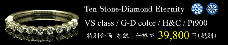 0.5ct、VSクラス、G-Dカラー、H&C、ダイヤモンド10石リング Pt900