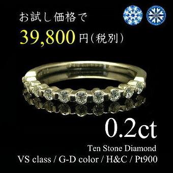 0.2ct、VSクラス、G-Dカラー、H&C、ダイヤモンド10石リング Pt900