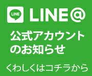 コモック LINE