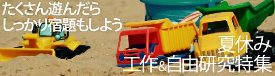 夏休み 工作 自由研究