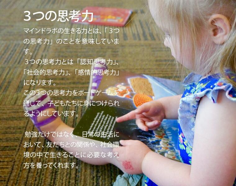 アクティブラーニング ボードゲーム 知育玩具 STEM