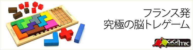ボードゲーム 知育玩具 STEM