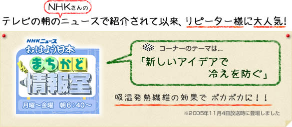 NHK朝ニュースおはよう日本に紹介されて以来リピーター様に大人気