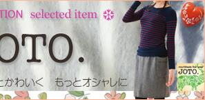 JOTO.あったかボーダーシャツ(女性用)