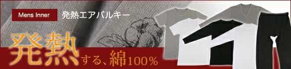 メンズ綿100%インナー発熱エアバルキー
