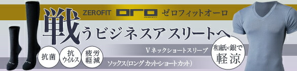 ゼロフィットオーロシリーズ男性インナー