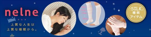 nelne(ネルネ) silkシルク睡眠アイテム