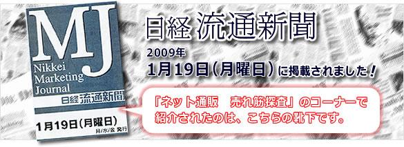 日経流通新聞2009年1月19日「ネット通販 売れ筋探査」のコーナーに掲載
